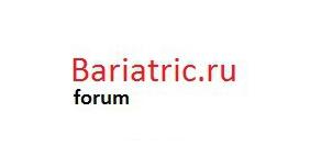 бандажирование желудка форум Россия